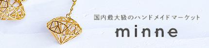 minne ( ミンネ )にて 5cc レーベルで販売しています