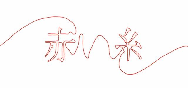 1本の赤い糸が紡ぐアニメーション「赤い糸」