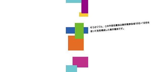 福井デザイン専門学校 創作展「縁」