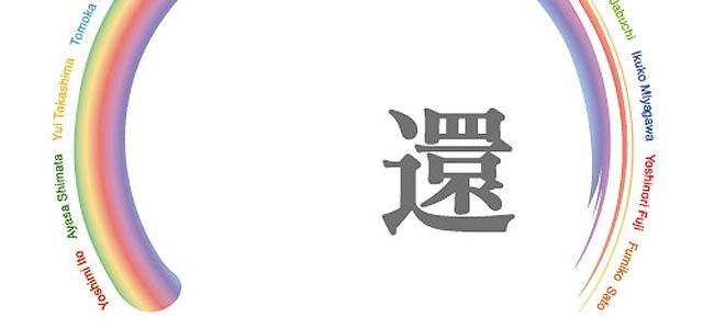 福井デザイン専門学校 創作展「還」