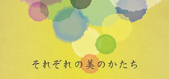 金沢美術工芸大学 同窓会 福井支部展 2011のお知らせ