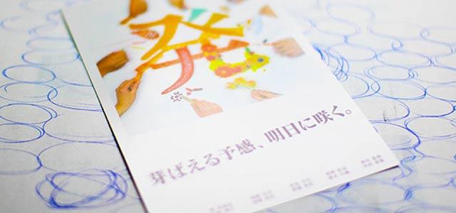福井デザイン専門学校 創作展『発』 開催中です