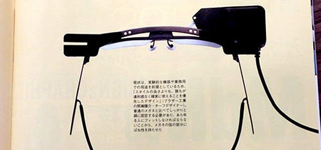 ヘッドマウントディスプレイ 『 エアスカウター 』が日経デザイン8月号に掲載されました