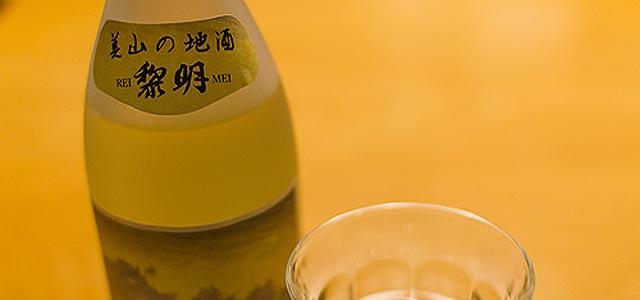 美山の地酒『黎明』