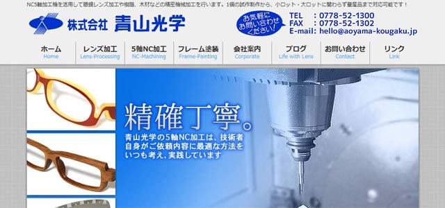 株式会社青山光学 / ウェブデザイン・WordPress構築