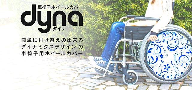 車椅子用ホイールカバーdyna プロモーション用ムービー