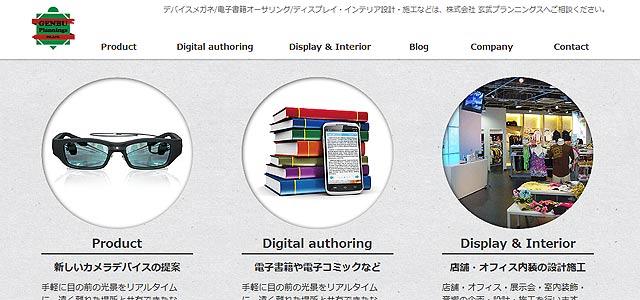 株式会社 玄武プランニングス / ウェブデザイン・WordPress構築