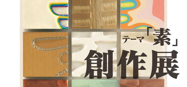 福井デザイン専門学校 創作展 『 素 』のお知らせ