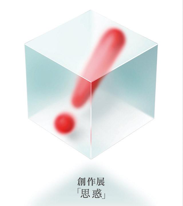 福井デザイン専門学校 創作展 『 思惑 』開催のお知らせ