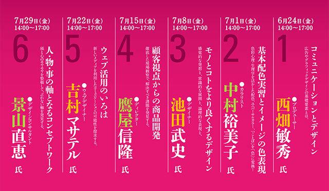 福井県デザインセンター主催 デザインセミナー受講生募集のお知らせ