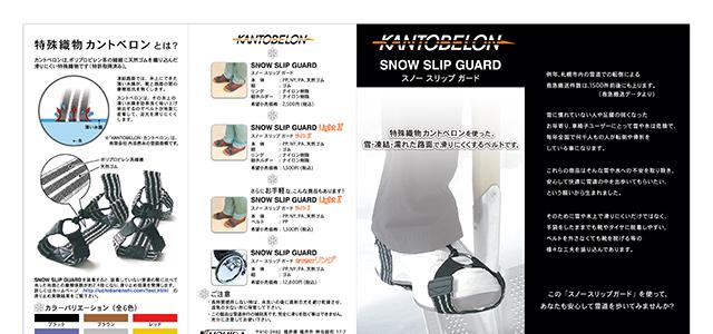 靴に装着する滑り止め KANTOBELON SNOW SLIP GUARD 用のA4サイズ広告