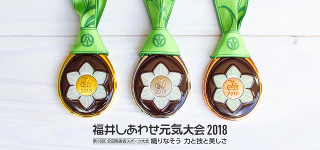 福井しあわせ元気大会 2018 入賞メダル