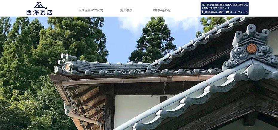 西澤瓦店 / ウェブデザイン・ウェブサイト構築